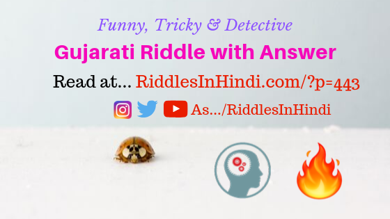 Gujarati Riddle with Answer