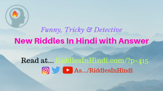 New Riddles In Hindi With Answer Archives Riddles