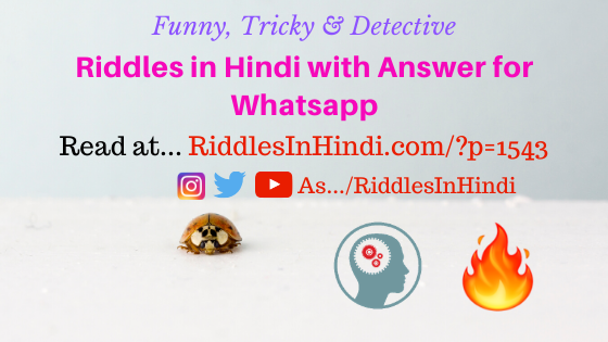 1 / 1 – Riddles In Hindi with Answer for Whatsapp